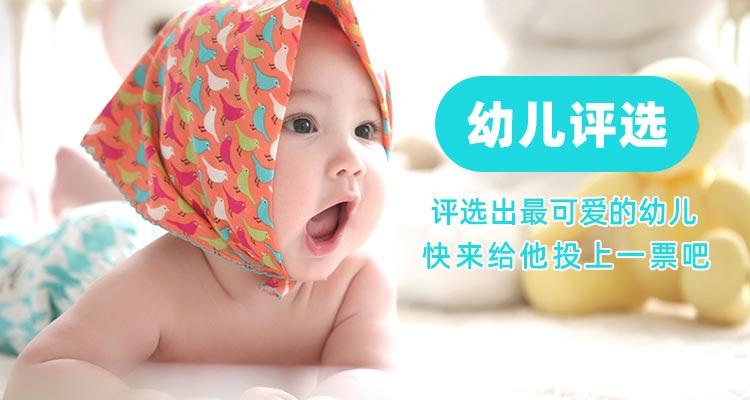 2019最萌宝宝评选大赛