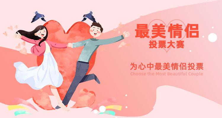 """寻找""""最甜""""情侣大赛"""